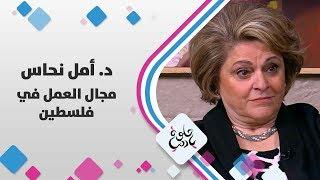 د. أمل نحاس - مجال العمل في فلسطين - حلوة يا دنيا
