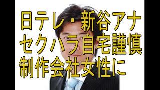 日本テレビの新谷保志アナウンサー(39)が、セクハラ行為をしていた...