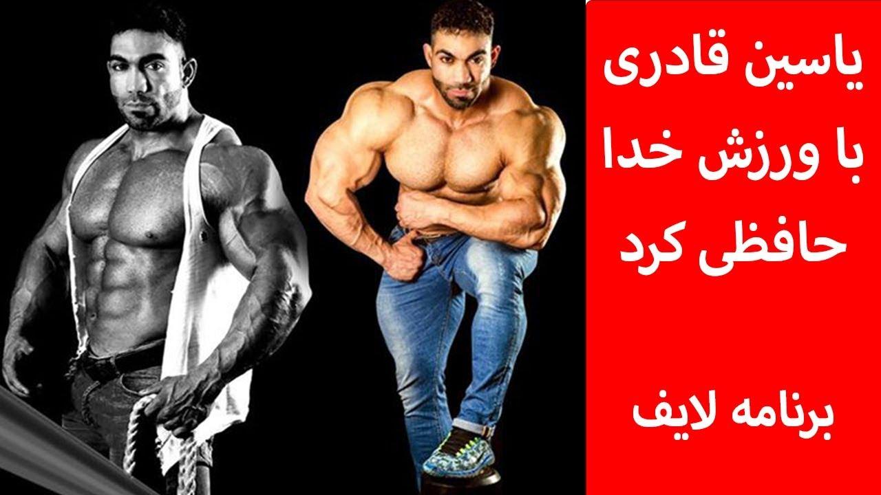 لایف یاسین قادری در مورد خدا حافطی با ورزش پرورش اندام