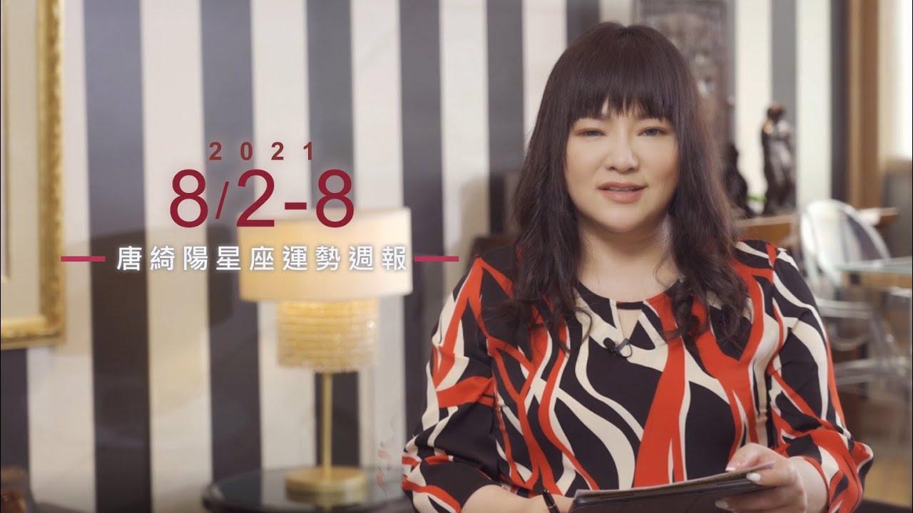 8/2-8/8|星座運勢週報|唐綺陽