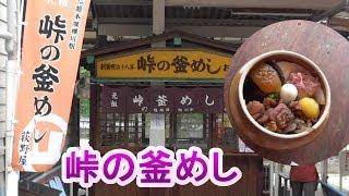 峠の釜めし 荻野屋 横川駅