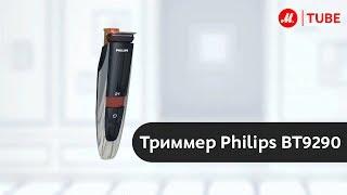 машинка для стрижки волос Philips BT-9290