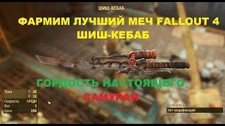 Fallout 4. Меч Шиш-Кебаб. Огненная катана в твоих руках