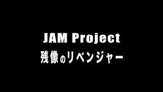 『ワンパンマン マジCD DRAMA & SONG VOL.03』音速のソニックイメージソング「残像のリベンジャー」MV