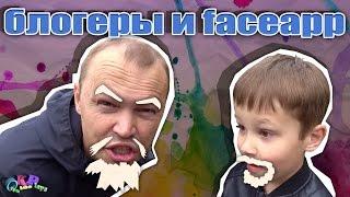 Мистер Макс в старости. Любимые детские блогеры в старости с приложением FaceApp