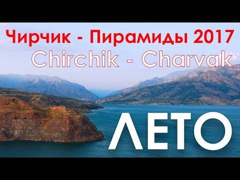Chirchiq to Pyramids - Summer 2017 - Чирчик - Пирамиды Чарвак - Лето 2017