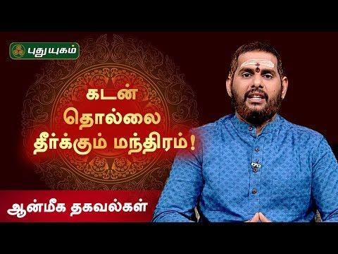 கடன் தொல்லை தீர்க்கும் மந்திரம்! ஆன்மீக தகவல்கள்   Anmeega Thagavalgal Puthuyugam TV