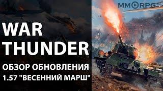 War Thunder. Обзор обновления 1.57 'Весенний марш'