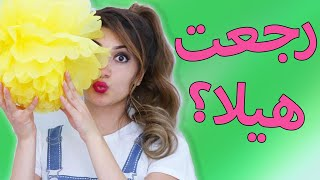 رجعت هيلا تي في؟ | Hayla TV is back?