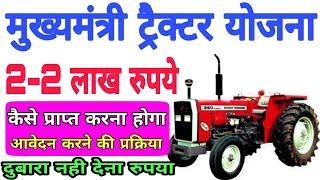 सरकारी योजना 2019,अब मिलेगा 2-2 लाख रुपया,ट्रैक्टर योजना 2019,कैसे लेना सम्पूर्ण जानकारी