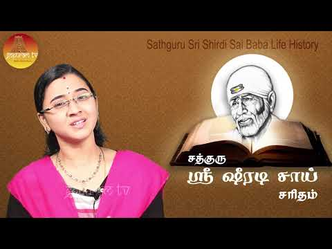 Sathguru Sri Shiradi Sai Saritham |  part -  102