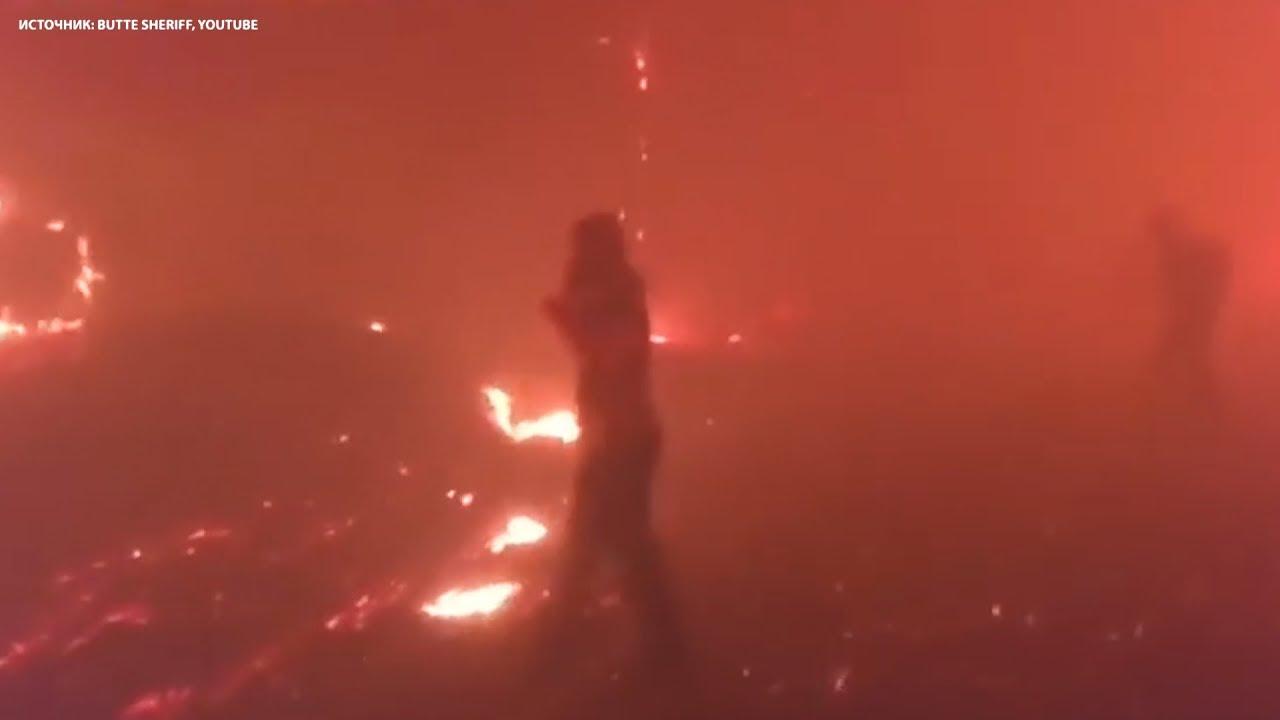 Видео эвакуации из охваченного огнём Парадайза от первого лица