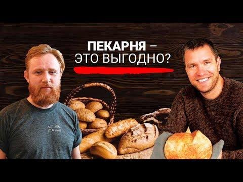 Как вложив 500 тыс.руб. в пекарню за 5 лет выйти на оборот около 100 млн.руб. в год?
