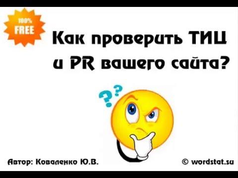 Как проверить ТИЦ и PR вашего сайта?