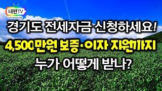 경기도 전세자금 대출 4,500만원 보증•이자지원 신청…