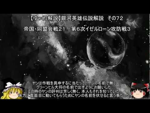 【ゆっくり解説】銀河英雄伝説解説 その72 「帝国・同盟会戦21-第6次イゼルローン攻防戦3」