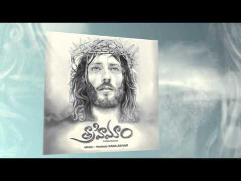 'Yahova Na Mora' Instrumental - 'Thrahimam'