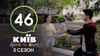 Киев днем и ночью - Серия 46 - Сезон 5