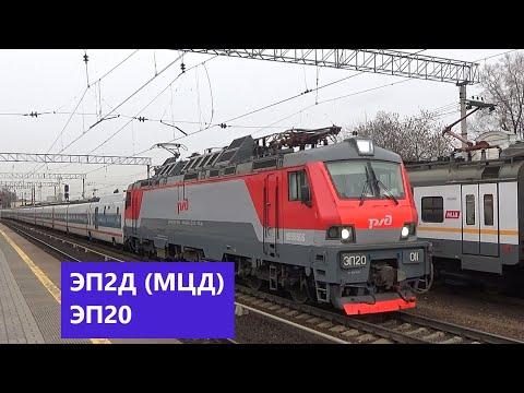 Moscow / Москва. ЭП2Д (МЦД) и ЭП20 с поездом Talgo