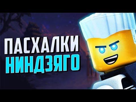 Секреты и Пасхалки в Фильме Лего Ниндзяго