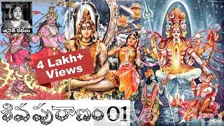 Siva Puranam Part 01- Chandamama Kathalu Audiobook screenshot 3