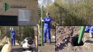 видео Установка заборов из сетки рабицы в Краснодаре