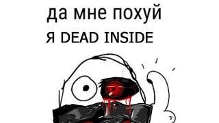 Dead inside (дед инсайд)
