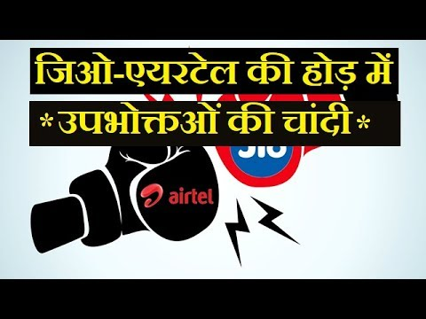 Consumers gets benefit  in the competiton of jio and airtel
