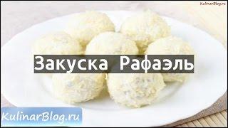 Рецепт Закуска Рафаэль