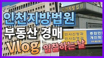 [부동산재테크 #4] 인천지방법원 부동산 경매 입찰 Vlog | 인천지방법원 가는 방법  | 인천지방법원 경매시간