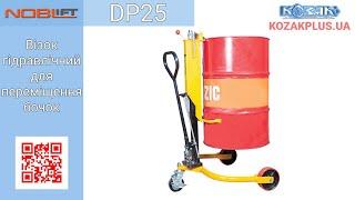Тележка гидравлическая ручная для бочек DP25(, 2012-04-23T20:04:17.000Z)