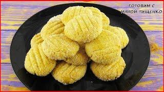 Быстрое и вкусное печенье к чаю! Простой рецепт домашнего печенья в духовке!
