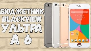 Blackview Ультра A6 копия iPhone 6 . Распаковка и обзор