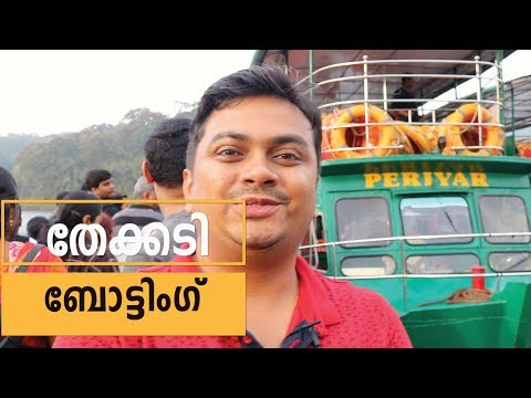 Tips for Thekkady Boating - How to book Thekkady boating online? Thekkady Boating Timings etc