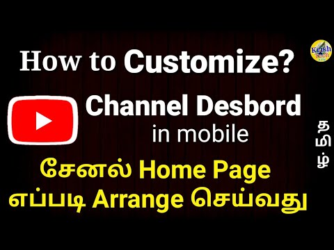How to Customize Channel Dashboard in YouTube in Tamil |Arrange your channel Home Page|Krish Tech