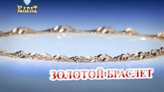 видео Детский золотой браслет