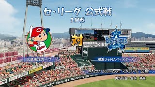 Jikkyou Powerful Pro Baseball 2018 (PS4) (DeNA Baystars Season) Game #8: Baystars @ Carp