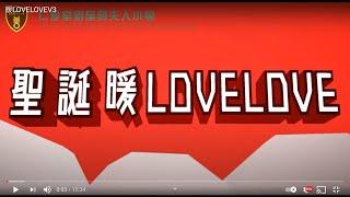 Publication Date: 2020-12-21 | Video Title: 聖誕暖LOVELOVE