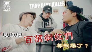 別惹我,我的Beat很危險。   Trap Beat Killer - 小冰Lilice (Maschine ...