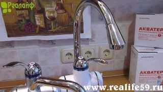 Проточный водонагреватель малой мощности