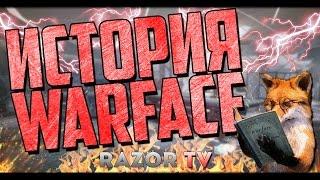 История развития Warface 2012-2017. 5 лет Варфейсу!!!