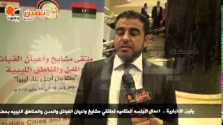 يقين | رئيس حزب القمة الليبي :  يجب حظر الاخوان المسلمين لاستقرار ليبيا