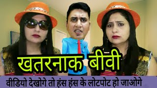 खतरनाक बीवी / husband wife comedy in hindi / fight ( Part- 8 ) / Golgappa jokes/ hindi jokes !!