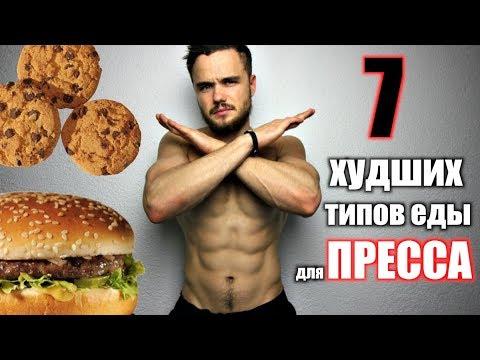 ТОП 7 Запрещенных Продуктов Если Хочешь Похудеть!