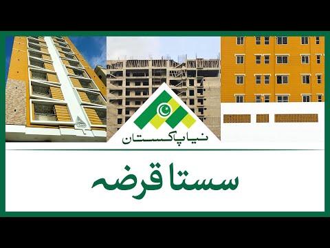 Naya Pakistan Housing Scheme | House loans in Pakistan become cheaper - SAMAA Money