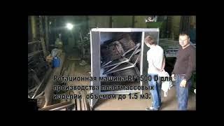 Ротоформовочное оборудование. Rotomolding machines.(, 2012-09-18T19:07:45.000Z)