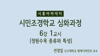 [시흥아카데미] 시민조경학교(심화) 6강1교시 「정원수목 종류와 특성」 - 전정일(신구대학교 원예디자인과 교…