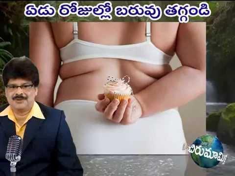 Quick Weight Reduction in 7 Days | Telugu | Dr. Murali Manohar Chirumamilla, M.D. | Ayurveda