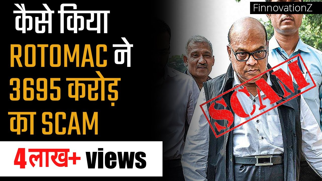 Rotomac Scam Explained in Hindi