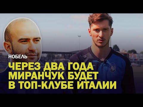 Нобель атакует Егорова за критику Миранчука / Влашич и Зенит / Трансфер Жиго